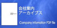 小松電機産業会社案内アーカイブ