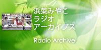 ラジオアーカイブ