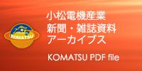 小松電機産業アーカイブ
