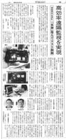 日本水道新聞2014年1月30日掲載