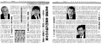 2014年3月13日 日本水道新聞