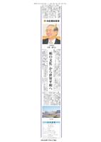 山陰中央新報 リーダーズ・アイ2015 vol.1 小松社長インタビュー