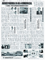 水道産業新聞社インタビュー記事
