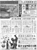 日本水道新聞発行の水道公論vol.50コラム「経済時評 周藤彌兵衛翁の除幕式」