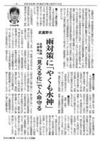 日本水道新聞 やくも水神採用事例紹介