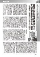 財界 小松理事長インタビュー
