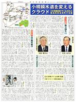 日本水道新聞 南会津町長トップ対談