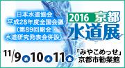 2016京都水道展