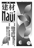 建材Navi4月号