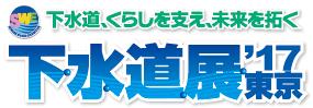 下水道展17東京