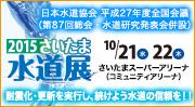 2015さいたま水道展